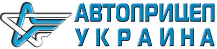 Автоприцеп-Украина